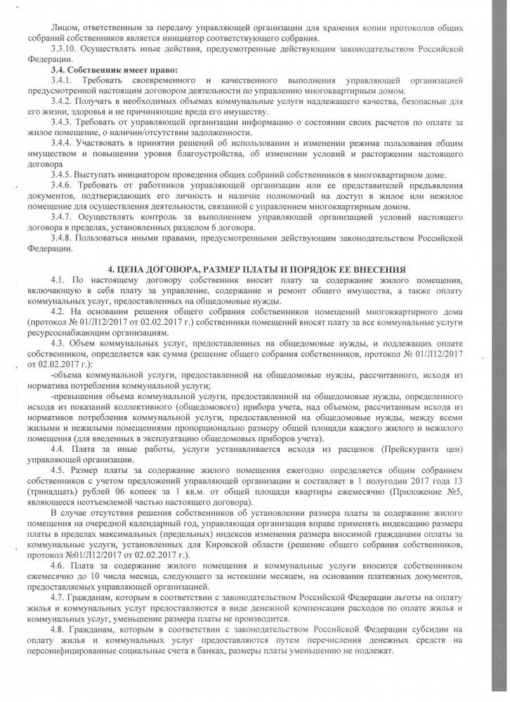 соглашение о разделе нежилого помещения